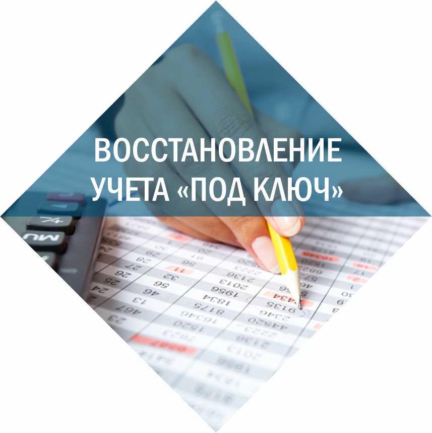 Восстановление бухгалтерского и налогового учета стоимость уголовная ответственность главного бухгалтера
